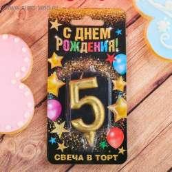 """Свеча - цифра золото """"5"""""""