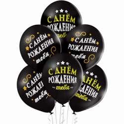 Шар гелиевый С днем рождения (черный)