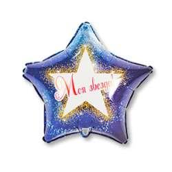 """Звезда """"Моя звезда"""""""