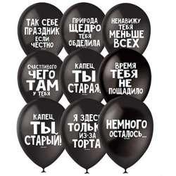 """Шар гелиевый  """"Оскорбительные"""" (черный)"""