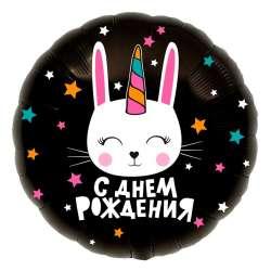 """Круг """"Зайка-Единорог. С днем рождения"""""""