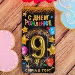 """Свеча - цифра золото """"9"""""""