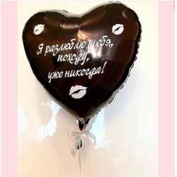 Сердце 48 см с надписью