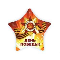 "Звезда ""День победы"""