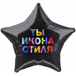 """Звезда """"Ты икона стиля"""""""