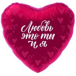 """Сердце """"Любовь - это Ты и Я!"""""""