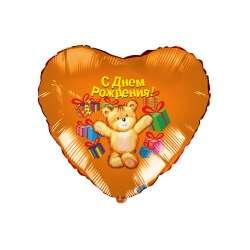 """Сердце С Днем рождения """"Медведь с подарками"""""""