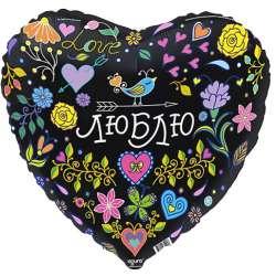 """Сердце """"Люблю. Черный"""""""