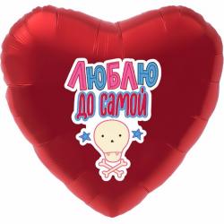 """Сердце """"Люблю до самой..."""""""