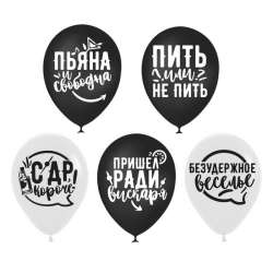 "Шар гелиевый ""Взрослый ДР"""