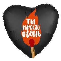 """Сердце """"Ты просто огонь"""" Сатин"""