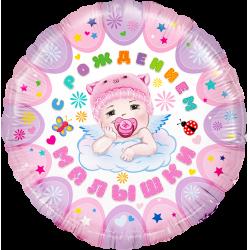 """Круг """"С рождением малышки. Розовый"""""""