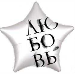 """Звезда """"Любовь окрыляет"""" Сатин"""