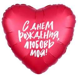 """Сердце """"С днем рождения, Любовь моя!"""""""