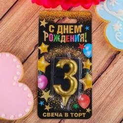 """Свеча - цифра золото """"3"""""""