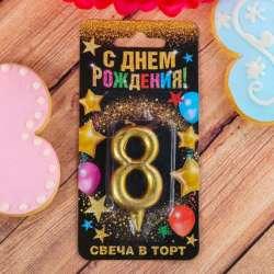 """Свеча - цифра золото """"8"""""""